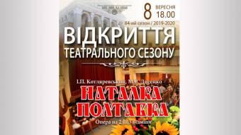 Полтавський театр імені Миколи Гоголя новий сезон розпочне з «Наталки-Полтавки»