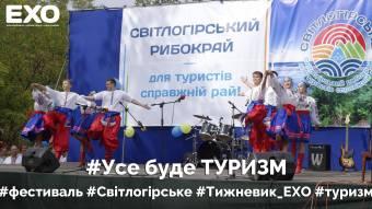 Туристичний фестиваль над Дніпром відбувся
