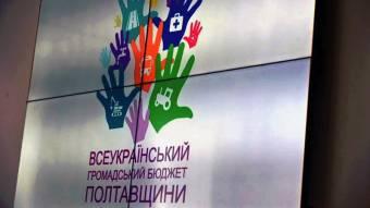 Сьогодні стартує Всеукраїнський бюджет участі Полтавщини