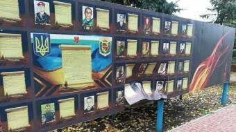 У Чутовому вандали пошкодили пам'ятну дошку героям АТО