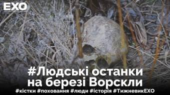 На березі Ворскли вБіликах виявили людські останки