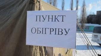 У Опішнянській ОТГ організовано пункти обігріву: адреси