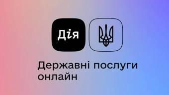 «Держава в смартфоні»: в Україні офіційно запустили мобільний додаток «Дія»