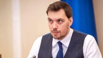 Олексій Гончарук: З 1 квітня українці отримають безоплатний гарантований пакет медпослуг