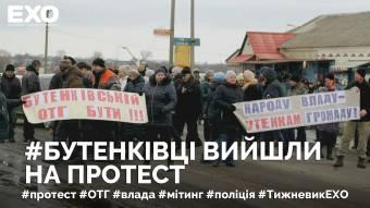 Бутенківці вийшли на протест