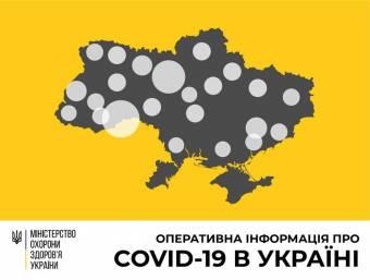 В Україні зафіксовано 480 випадків коронавірусної хвороби COVID-19