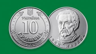 Уведено у обіг монету номіналом 10 гривень