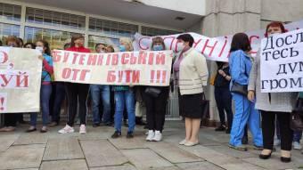 Бутенківці протестують під облдержадміністрацією