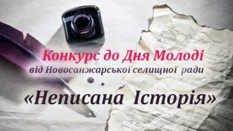 Новосанжарців запрошують зібрати «неписану історію»