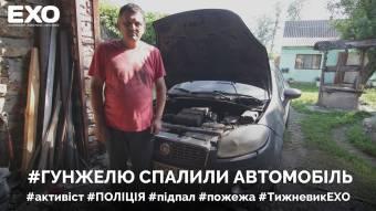 Вночі 17 червня Павлу Гунжелю спалили автомобіль