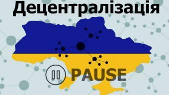 Влади України планує згорнути децентралізацію?