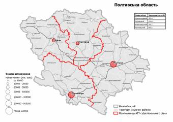 «У район» доведеться їздити в Полтаву
