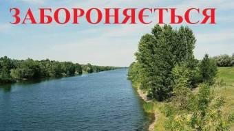 До 11 липня заборонено купатися у Каналі Дніпро-Донбас