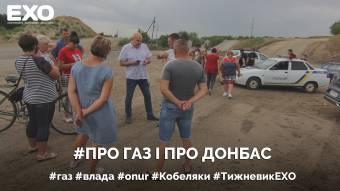 Про газ і про Донбас