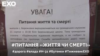 Жителям Бережнівки пообіцяли аж три переходи