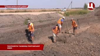 У Решетилівському районі знайшли поховання, яким близько 5 тисяч років