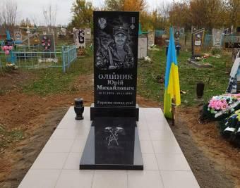 Пам'ятник Юрію Олійнику встановили