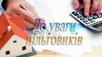 Як діяти з 1 січня 2021 року у разі встановлення статусу пільговика