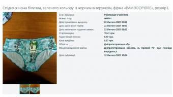 В Україні за борги розпродують спідню білизну