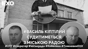 Василь Кіптілий судитиметься з міською радою
