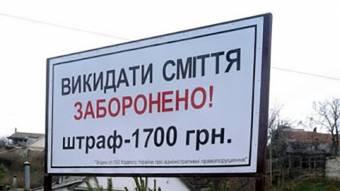 Виконком Полтави визначив посадових осіб, які отримали право складати адмінпротоколи за порушення благоустрою