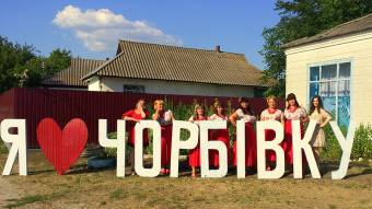 Чорбівка відсвяткувала День села