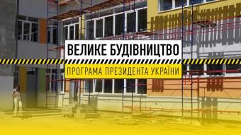 У серпні наНовосанжарщині стартує «Велике будівництво»