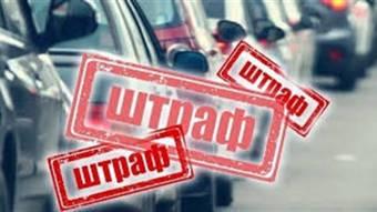 Водіїв попередили про зміни зі штрафами