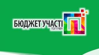 Розпочалось голосування за Полтавський «Бюджет участі»