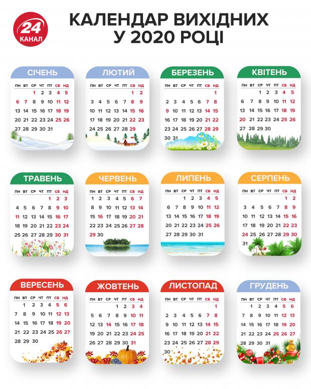 календар вихідних 2020
