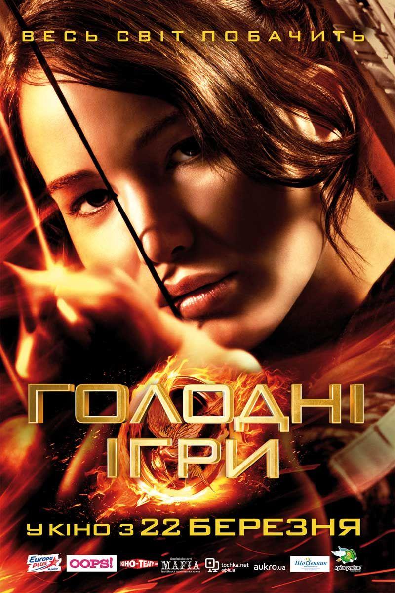 «Голодные Игры Сколько Фильмов» — 2010
