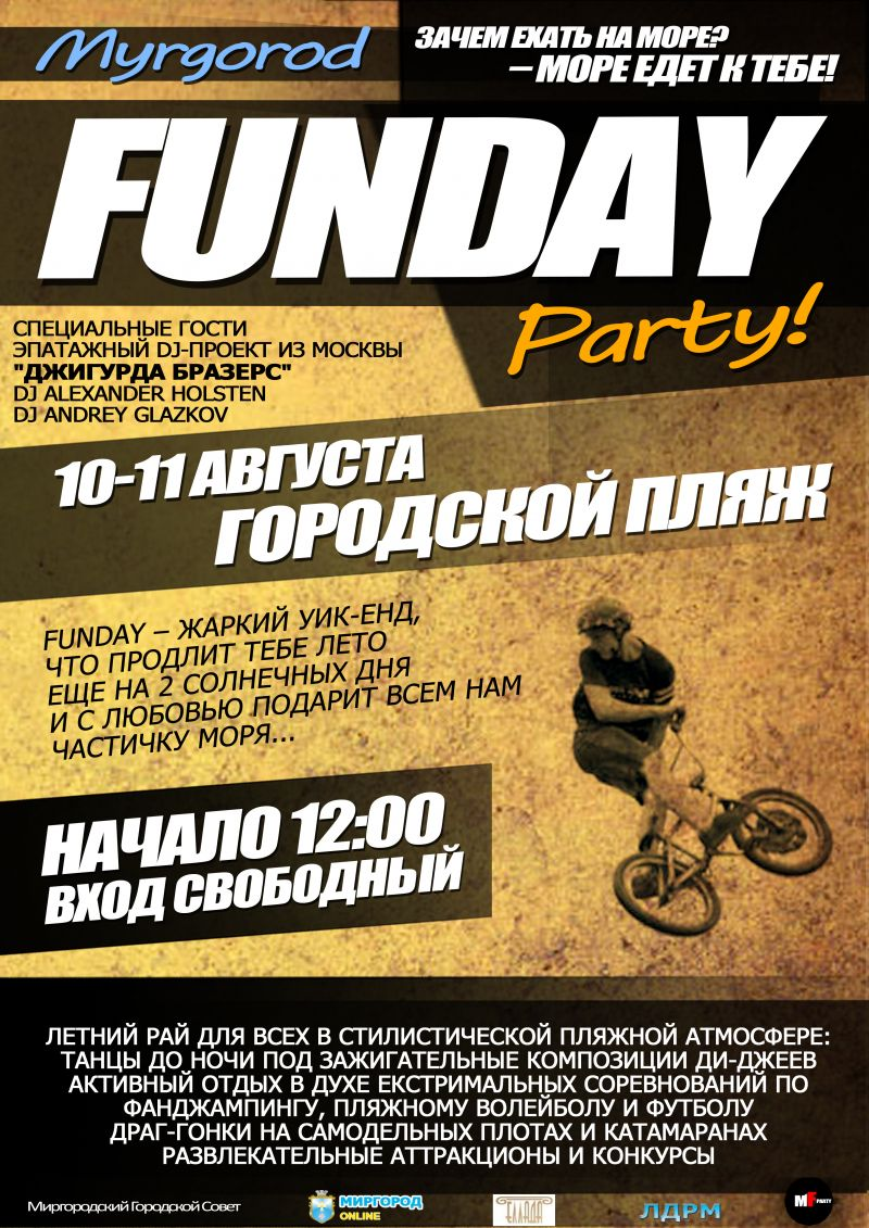 Миргород FUNDAY Party