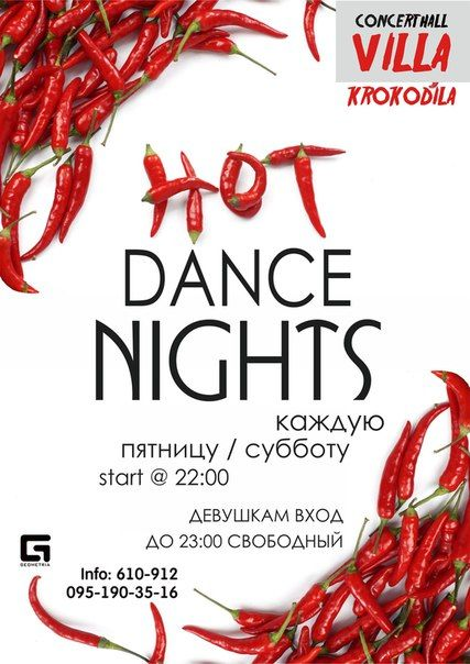 Hot Dance Nights