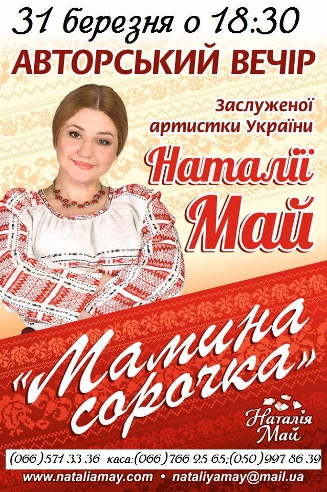 Концерт Заслуженої артистки України Наталії Май «А сорочка мамина біла-біла ...» 0dbc7e73008e7