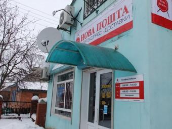 У Нових Санжарах відкрилася «Нова пошта»