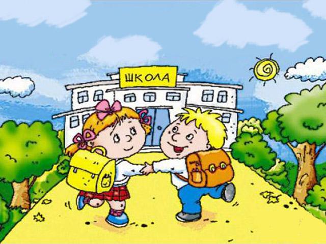 Картинки по запросу школа і діти