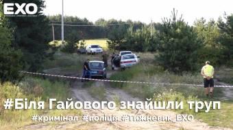 Біля Гайового знайшли труп жінки (оновлено)
