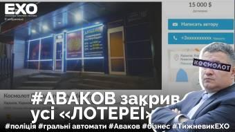 Аваков закрив всі «лотереї»