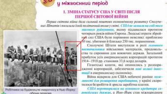 В українському підручнику з історії знайшли Кіану Рівза