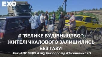 «Велике будівництво»: жителі Чкалового залишились без газу
