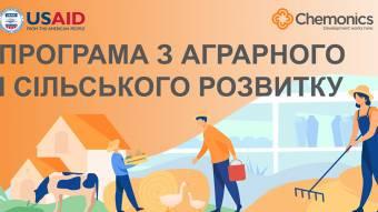 На Полтавщині запровадядь Програма з аграрного і сільськогосподарського розвитку
