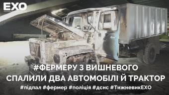 Фермеру з Вишневого спалили два автомобілі й трактор