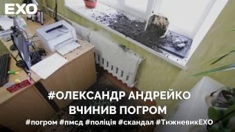 Олександр Андрейко вчинив погром у кабінеті головної лікарки Центру ПМСД