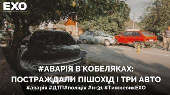 Аварія в Кобеляках: постраждали пішохід і три авто