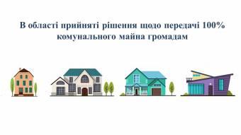 У Полтавській області прийняті рішення щодо передачі 100% комунального майна громадам