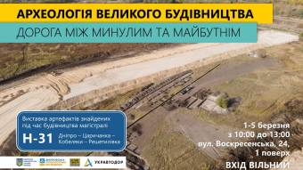 Під час «Великого будівництва» на трасі Дніпро-Решетилівка знайшли монету хана Тохтамиша
