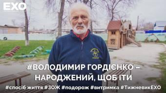 Сергій Гордієнко— народжений, щоб іти