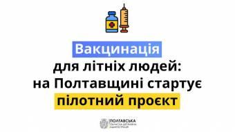 На Полтавщині стартував перший в Україні пілотний проєкт із виїзної вакцинації літніх людей