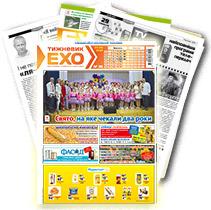 Газета «ЕХО» №38(937)